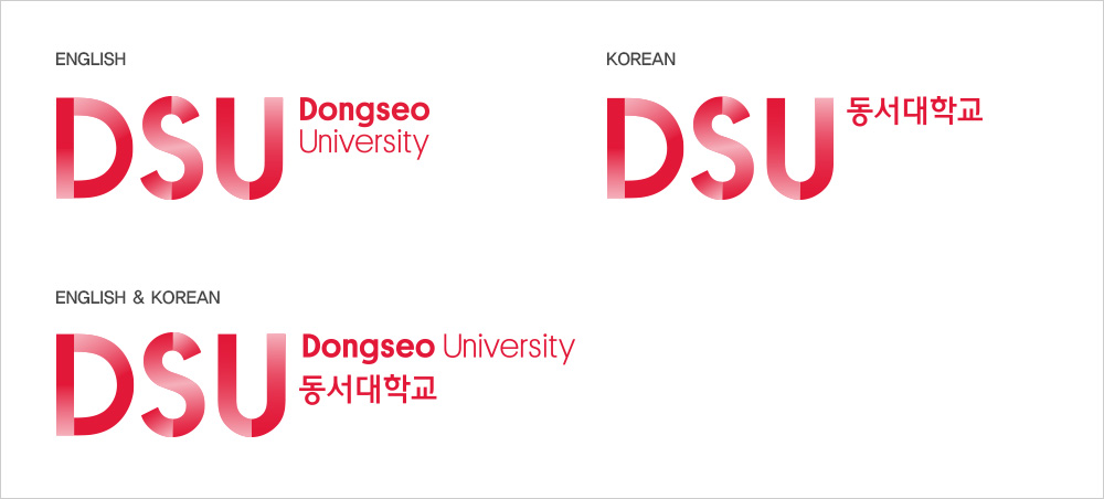 동서대학교 english, korean, english&korean 로고