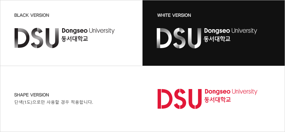 black version, white version, shape version 동서대학교 로고